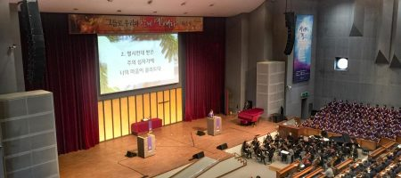 TWAUDiO 2016 Korea Seoul Church Songpa